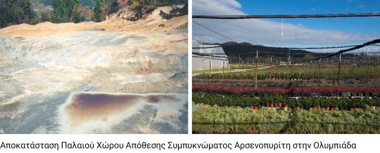 Ελληνικός Χρυσός, αποκατάσταση στην Ολυμπιάδα 2